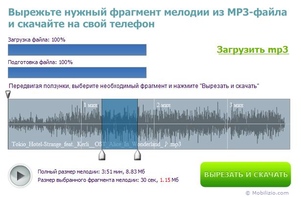обрезать музыку онлайн mp3